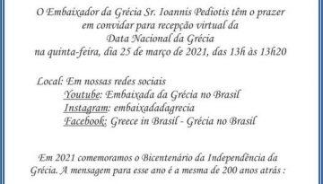 GréciaConvite
